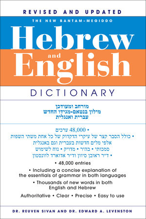 The New Bantam-Megiddo Hebrew & English Dictionary, Revised by Reuben Sivan and Dr. Edward A. Levenston