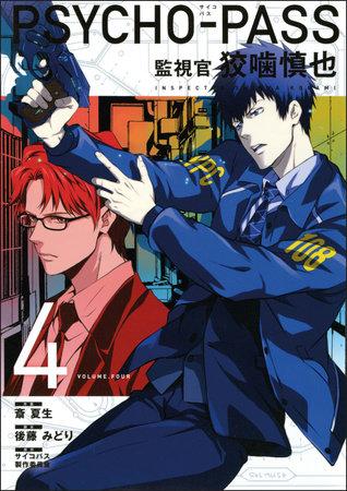 Psycho-Pass: Inspector Shinya Kogami Volume 4 by Midori Gotou