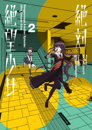 Danganronpa Another Episode: Ultra Despair Girls Volume 2 by Spike Chunsoft and Hajime Touya