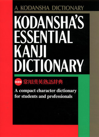 Kodansha's Essential Kanji Dictionary by Kodansha International