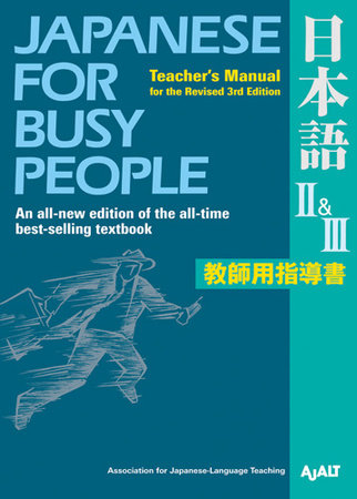 Japanese for Busy People II & III by AJALT