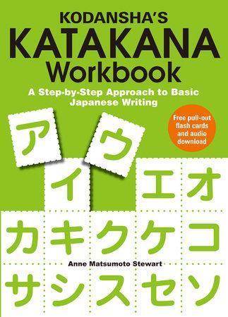 Kodansha's Katakana Workbook by Anne Matsumoto Stewart