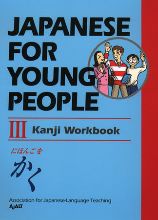 Japanese for Young People III by AJALT