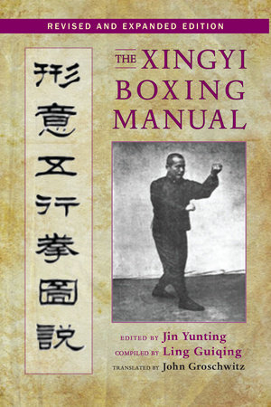 The Xingyi Boxing Manual, Revised and Expanded Edition by Jin Yunting