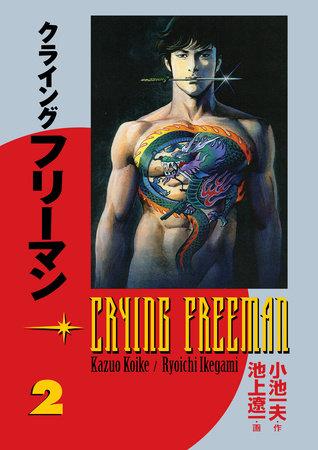 Crying Freeman vol. 2 by Kazuo Koike