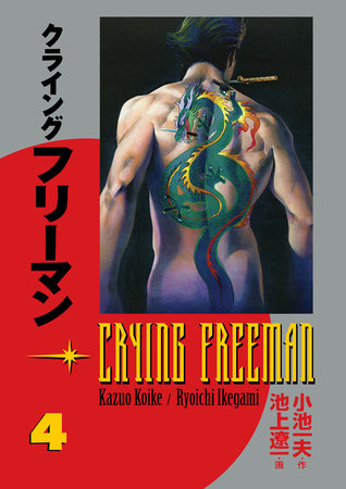 Crying Freeman vol. 4 by Kazuo Koike
