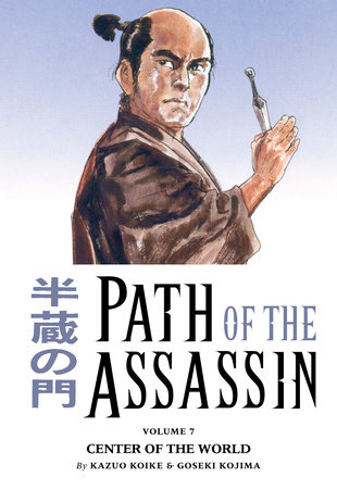 Path of the Assassin Volume 7: Center of the World by Kazuo Koike