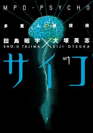 MPD-Psycho Volume 1 by Eiji Otsuka
