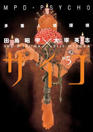 MPD Psycho Volume 5 by Eiji Otsuka