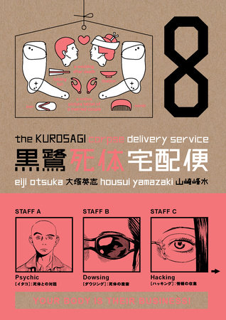Kurosagi Corpse Delivery Service Volume 8 by Eiji Otsuka