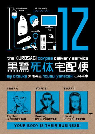 Kurosagi Corpse Delivery Service Volume 12 by Eiji Otsuka