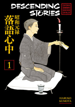Descending Stories: Showa Genroku Rakugo Shinju 1 by Haruko Kumota