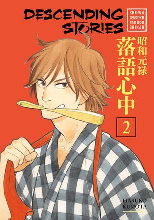 Descending Stories: Showa Genroku Rakugo Shinju 2 by Haruko Kumota