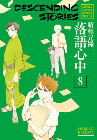 Descending Stories: Showa Genroku Rakugo Shinju 8 by Haruko Kumota